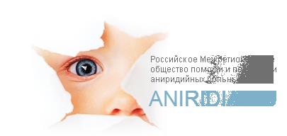 aniridia russia